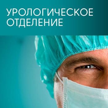 urologicheskoe_otdelenie.jpg