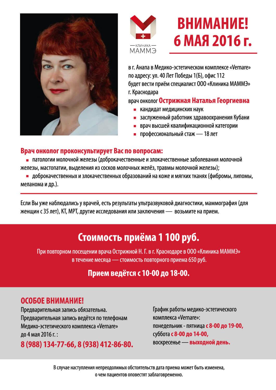 ostrizhnaya-6-maya.jpg