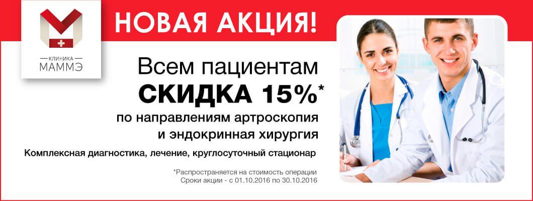 banner-skidka-160929jpg.jpg