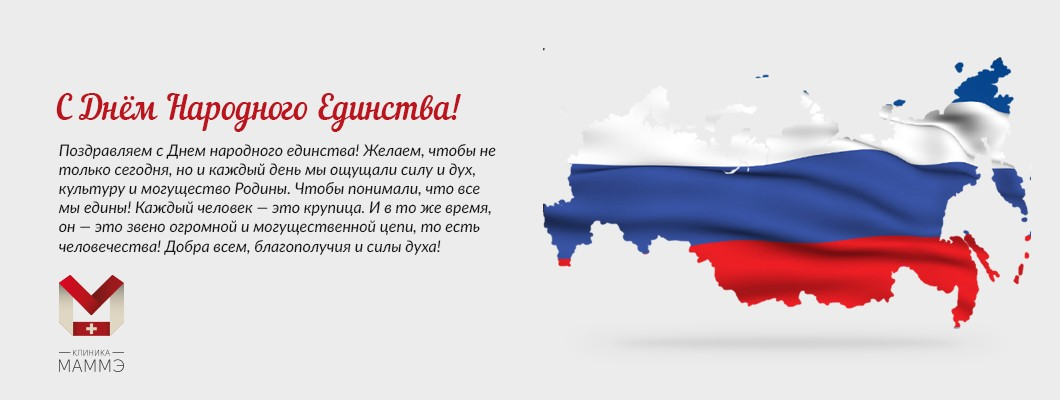 s_dnem_narodnogo_edinstva.jpg