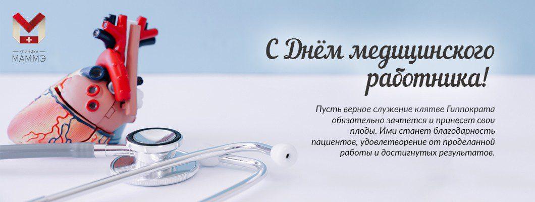 den_medika2.jpg
