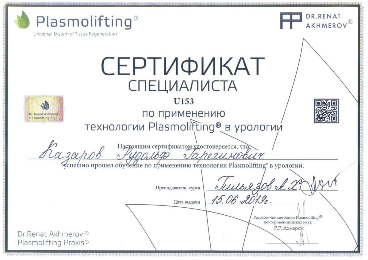 sertifikat-plasmolifting-1200x849.jpg