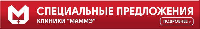 aktsia_kliniki_mamme