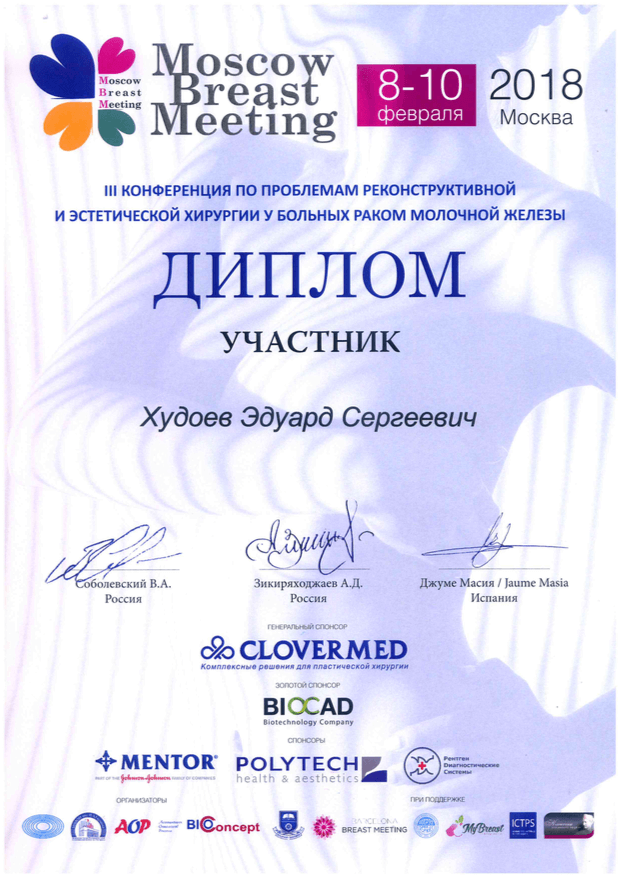 III Конференция Moscow Breast Meeting
