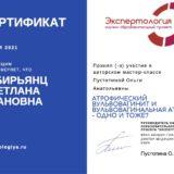 Наша гинеколог прошла курсы повышения квалификации и получила сертификаты
